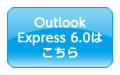 Outlook Express 6.0はこちら